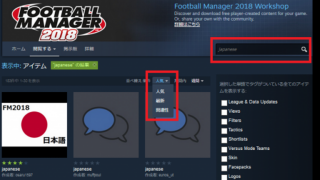 Football Manager の日本語化