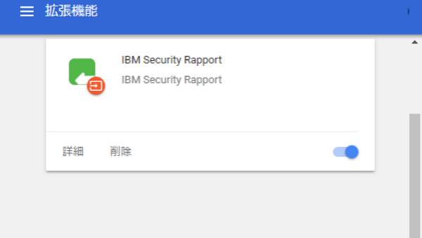 IBM Trusteer Rapport