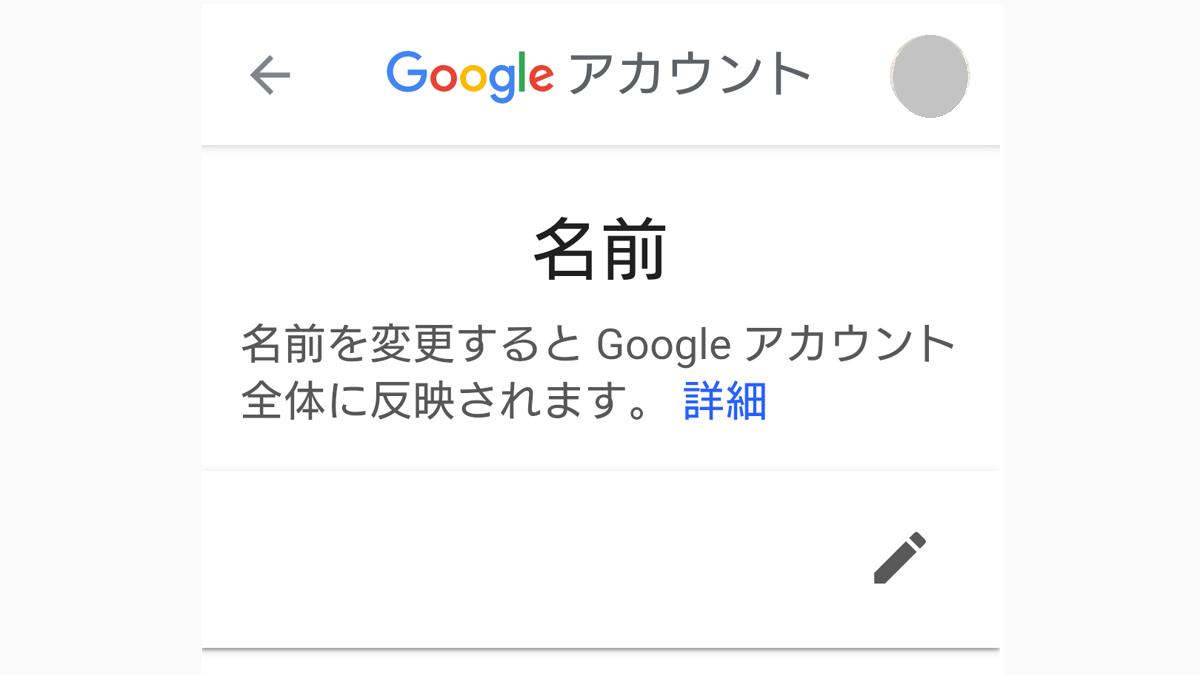 YouTube 名前変更