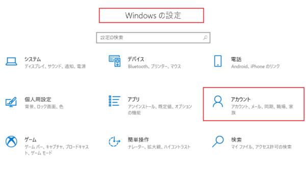 Windows アカウント