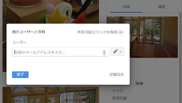 Googleドライブ 共有