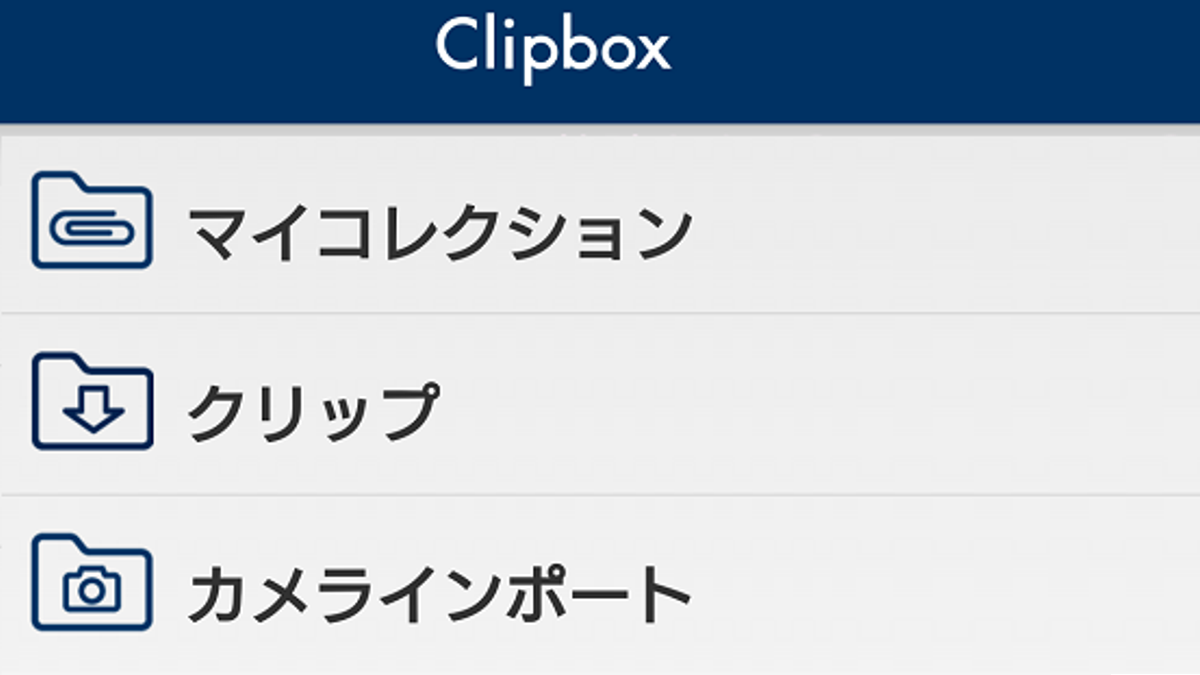 オフラインで閲覧 Clipbox