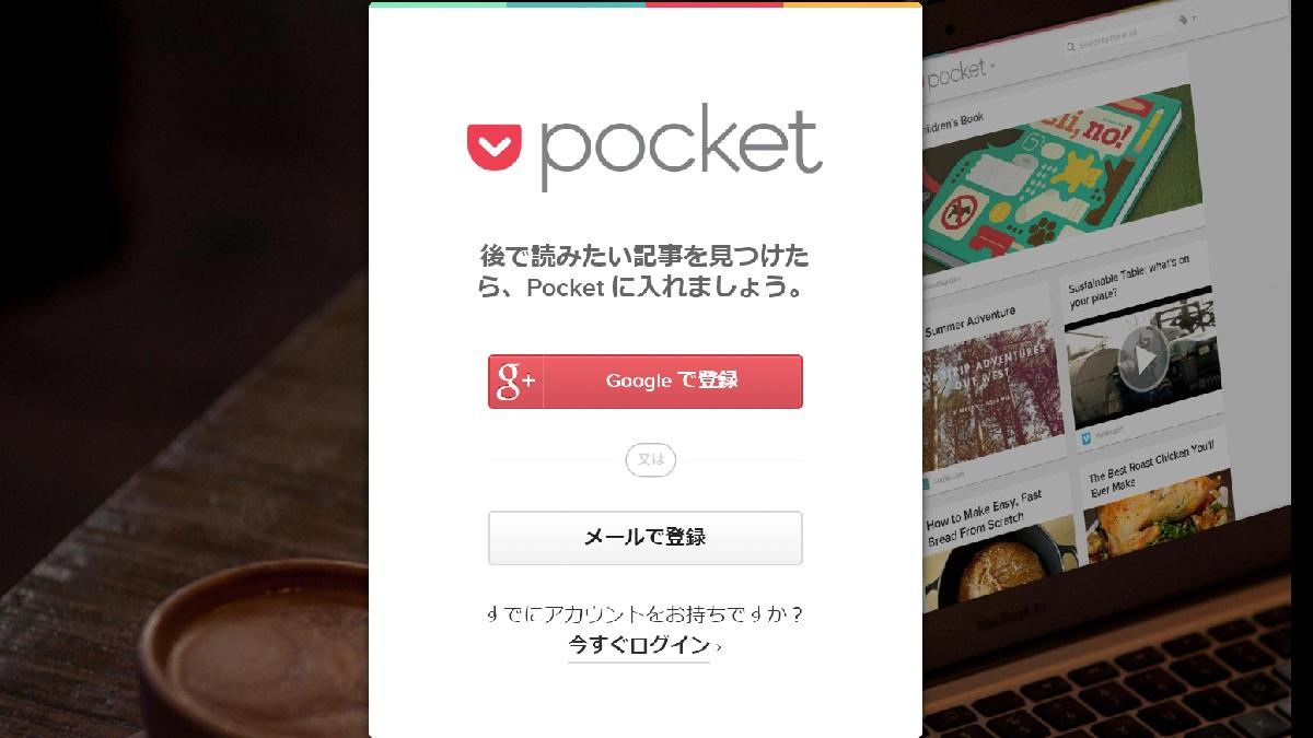 オフラインで閲覧Pocket