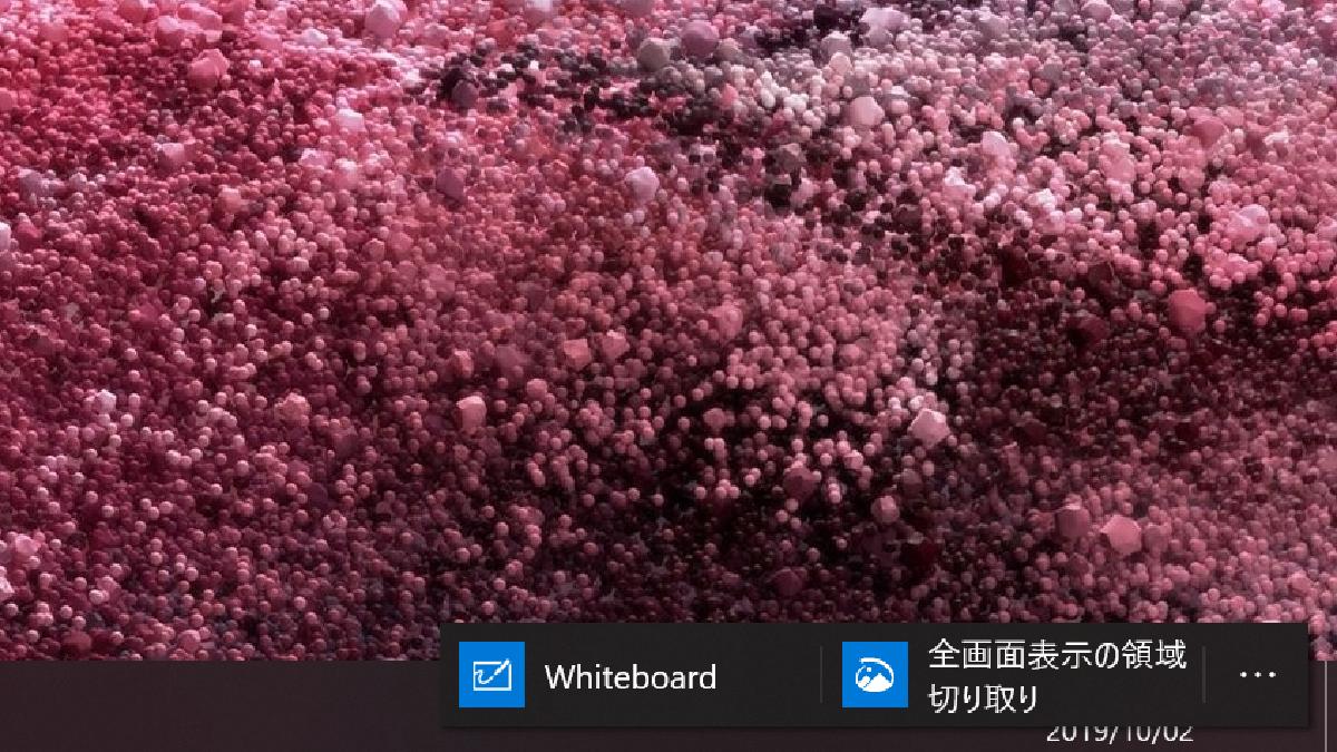 Windows Ink ワークスペース