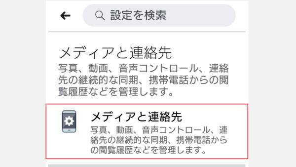 FB 継続的な連絡先のアップロード機能