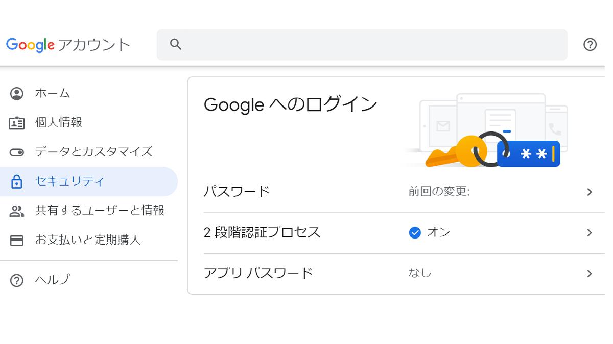 Google 二段階認証