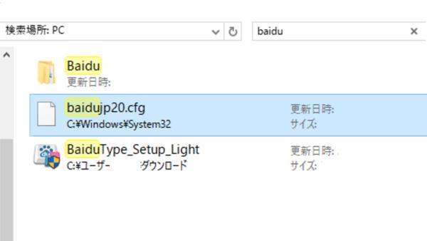 Hao123の削除