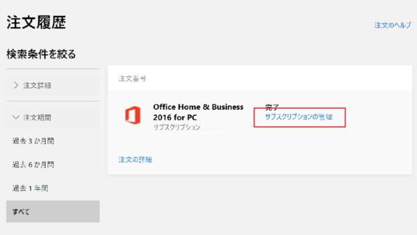 office サブクリプション