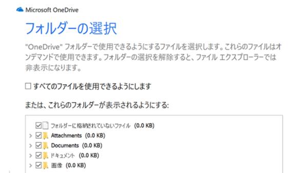 OneDrive のフォルダ・ファイル