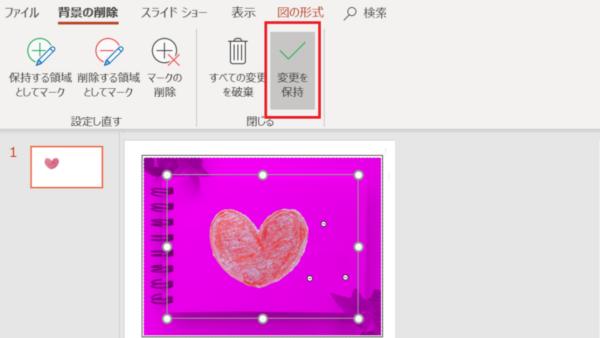 PowerPointで画像の背景を削除