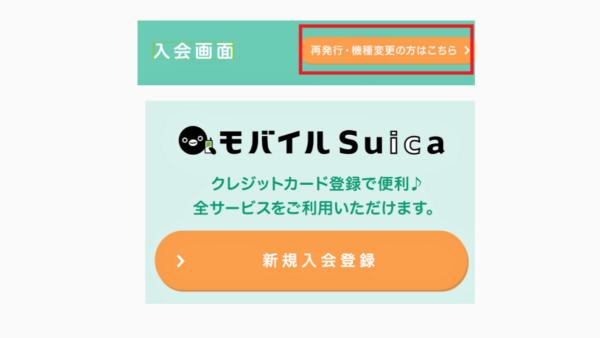 モバイル Suica の機種変