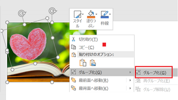PowerPoint で画像を透過