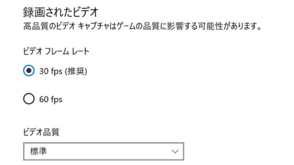 Windows10 の動画キャプチャー機能