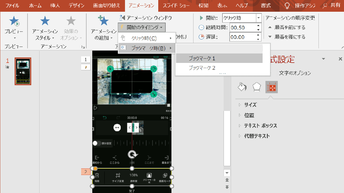 PowerPointで動画編集