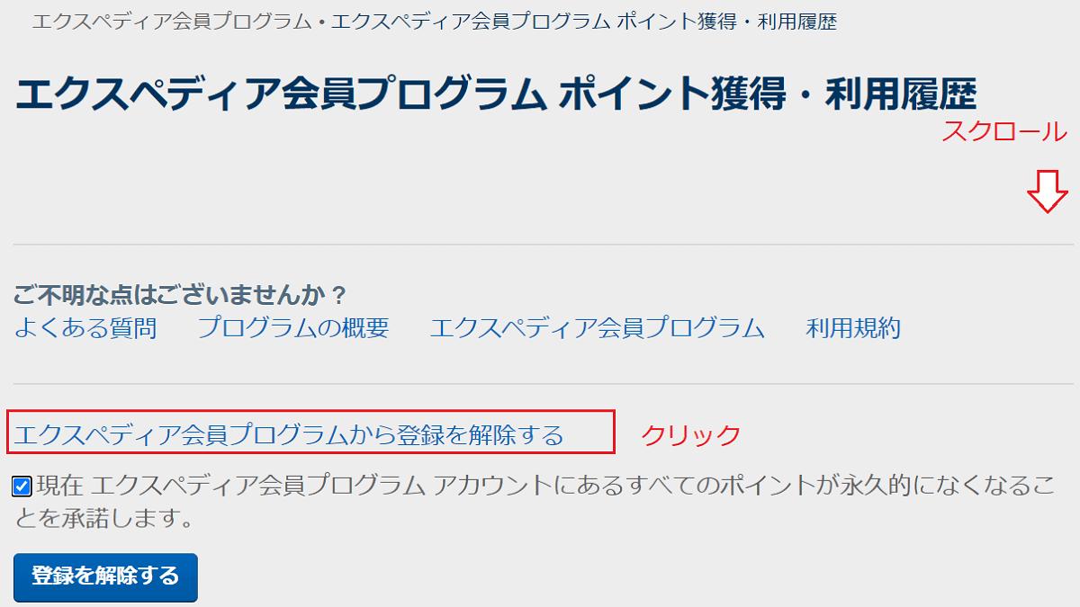 Expedia(エクスペディア)