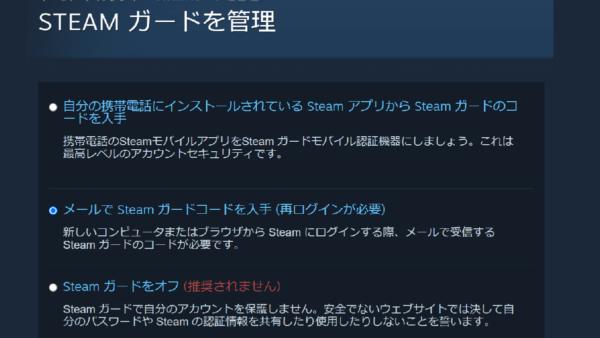 Steam ファミリーシェアリング