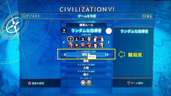 シビライゼーション6
