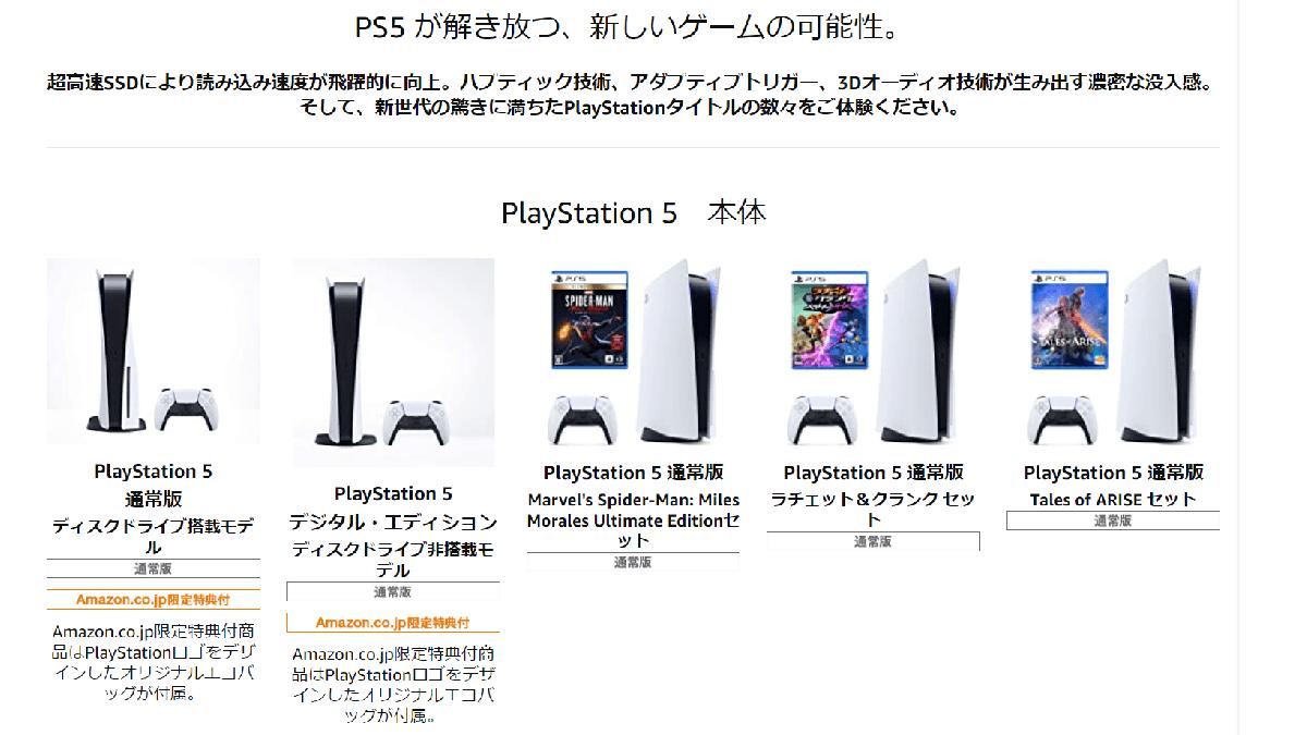 PS5購入 Amazon