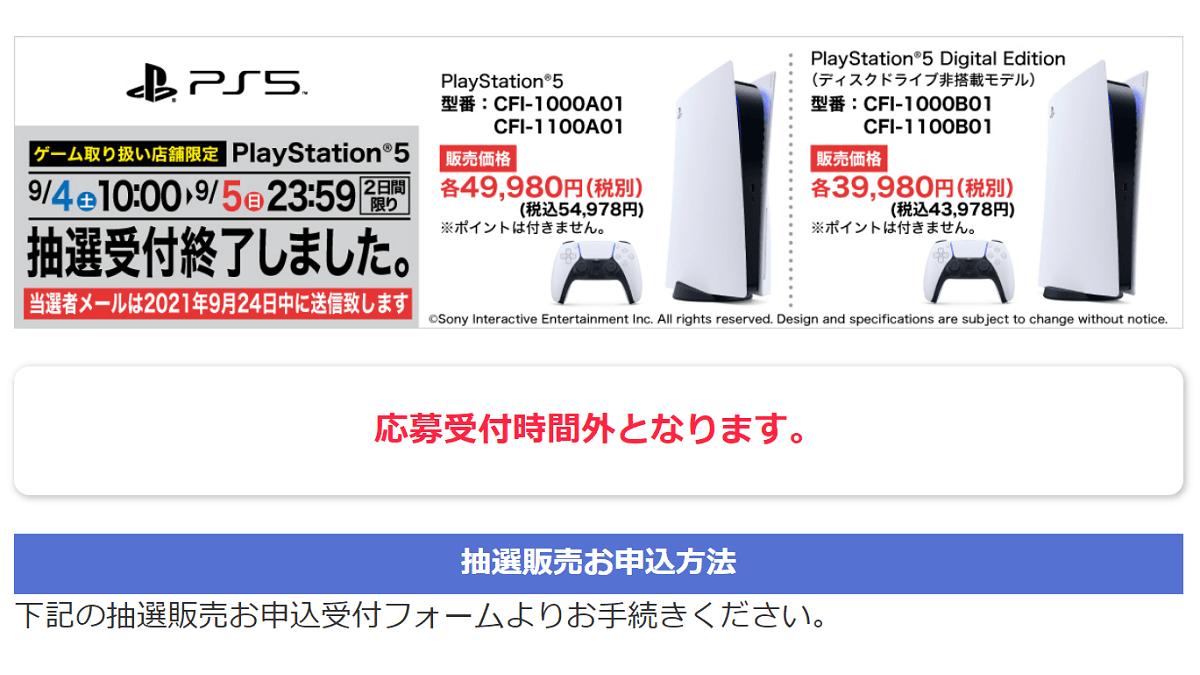 PS5購入 ヤマダ電器