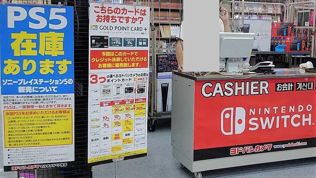 PS5購入 ヨドバシカメラ